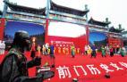 前门历史文化节