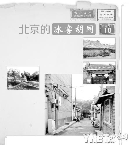 北京的冰窖胡同[墙根网]