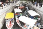 北京什刹海银锭桥下游船爆堵