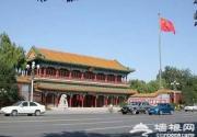 探秘中南海:中国最神秘地方