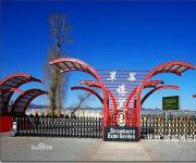 昌平草莓博览园