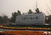 品漕运文化 通州大运河森林公园