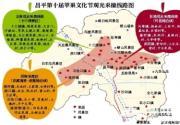 昌平第十届苹果文化节19日开幕 三条线路任选