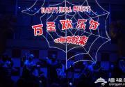 萬圣節北京歡樂谷體驗八大鬼屋