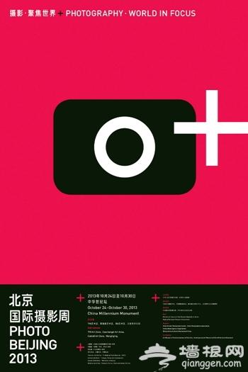 2013北京国际摄影周开幕在即[墙根网]