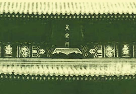 天安门建成近600年 城楼曾悬挂匾额