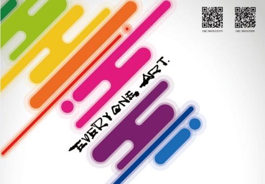 """2013第八届宋庄文化艺术节 让艺术""""放下身段"""""""