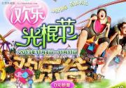 2013北京欢乐谷光棍节活动时间及门票优惠详情