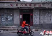 北京胡同中的红色记忆