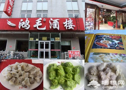 冬至到吃饺子 京城饺子馆给力大盘点