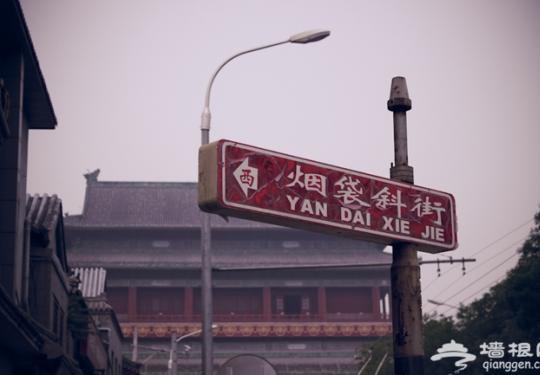北京胡同游之烟袋斜街
