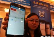 北京发布实时公交软件:公交几点到手机能查到