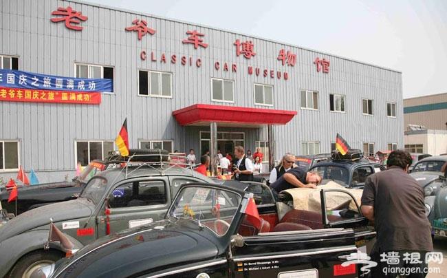 尘封的记忆 北京特色博物馆之北京老爷车博物馆