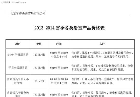 军都山滑雪场2013-2014雪季门票上线