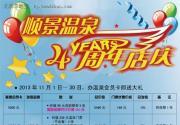 2013北京感恩节顺景温泉优惠活动