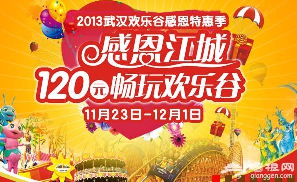2013武汉欢乐谷感恩节活动及门票优惠