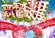 2013北京歡樂谷冰雪節12月21日開幕