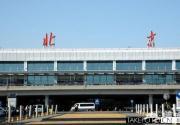 首都机场提供3分钟免费国内长途电话服务