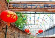 去京郊柳沟农家院 住火炕吃暖暖豆腐宴
