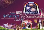 2014北京藍色港灣燈光節