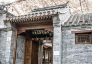 北京胡同风情 京城史家胡同博物馆