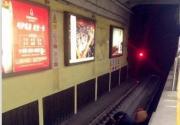 北京地铁1号线3名乘客跳下站台 已交由公安处理