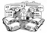 媒体曝光北京火车站出租车宰客:20元车程收费80元