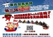 2013-2014北京草莓冰雪节游玩全攻略