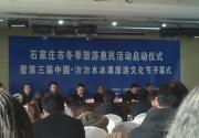 第三届中国·沕沕水冰瀑旅游文化节隆重开幕
