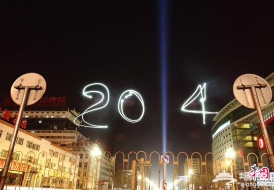 """中华世纪坛发出""""北京之光""""迎来2014新年"""