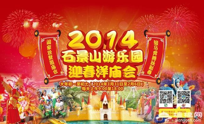 2014北京石景山游乐园洋庙会 骏马奔腾跃新春