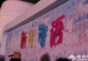2014北京新年倒计时回顾 八达岭长城化身灯光巨龙