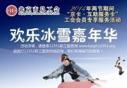 2014工體歡樂冰雪嘉年華京卡會員專享活動