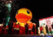 2014第四届中国冰雪动漫节在冰雪大世界开幕