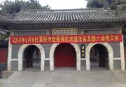 北京潭柘寺布置腊八节舍粥大会