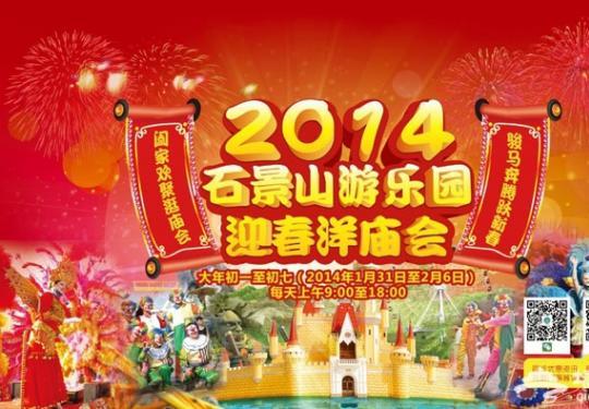 2014石景山游乐园洋庙会 骏马奔腾跃新春