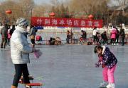 北京暖冬 什刹海冰场举行安全应急演练