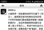 北京地铁小偷盗走宋丹丹身份证