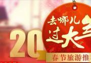 2014过年去哪里旅游?适合春节旅游的地方