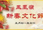 2019凤凰岭第六届新春游园会(时间+地点+交通)