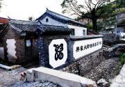 北京冬天去哪玩 桃花源的苇子水村