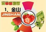 2014春节上海草莓采摘地图