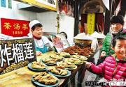 2014九门小吃美食节开幕 100多种传统美食助兴春节