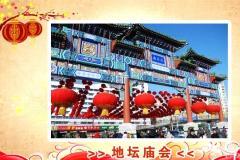 2014北京春节不能错过的庙会大全