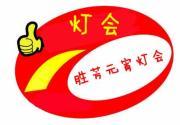 畅游河北元宵节花灯会
