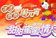 北京二月份元宵节情人节区县活动汇总