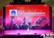 天津欢乐谷启动时尚智慧旅游 免费wifi全园覆盖