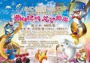 2014北京海洋馆海洋护照限量发行