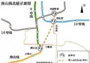 北京房山线北延5公里 可换乘10号线