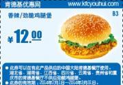 KFC肯德基2014年3月优惠券